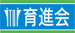 熊本の学習塾 育進会